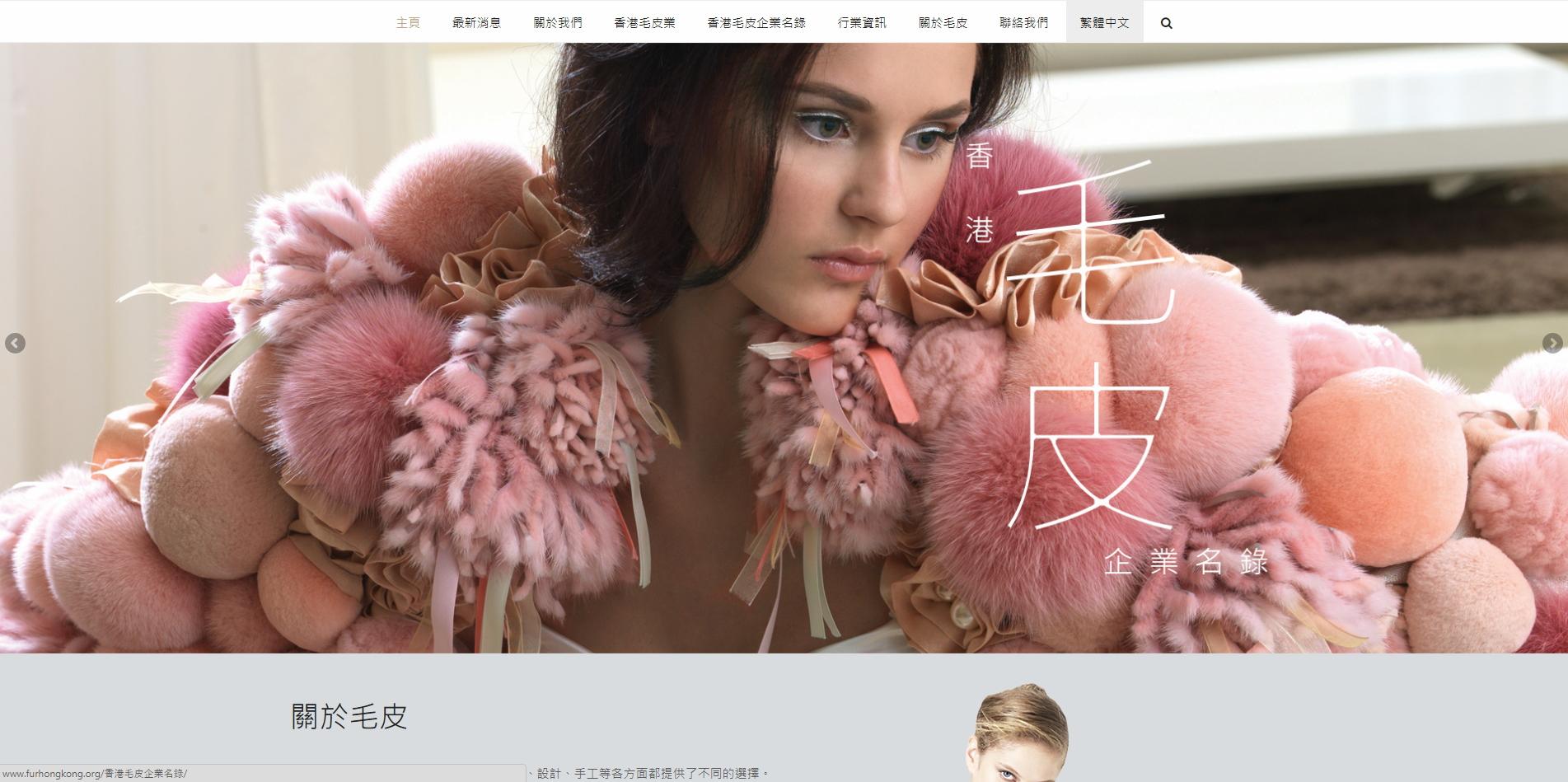 Fur Hong Kong Industry