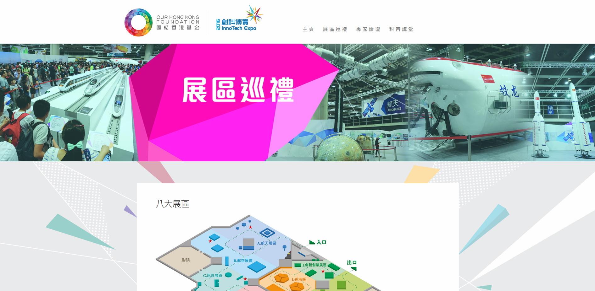 OHKF InnoTech Expo
